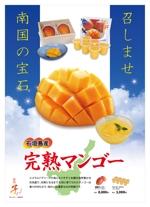 twice_01さんの石垣島産完熟マンゴーを紹介するポスター制作への提案