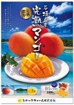 kawasakitchenさんの石垣島産完熟マンゴーを紹介するポスター制作への提案