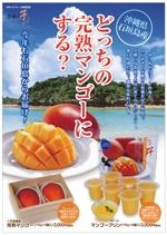 mii-sepさんの石垣島産完熟マンゴーを紹介するポスター制作への提案