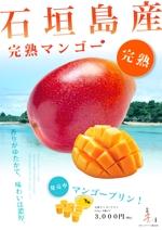 butyoooouさんの石垣島産完熟マンゴーを紹介するポスター制作への提案
