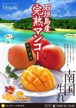 MM-7676さんの石垣島産完熟マンゴーを紹介するポスター制作への提案