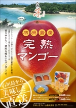 adtakeさんの石垣島産完熟マンゴーを紹介するポスター制作への提案