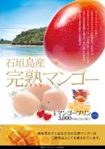 MOREiさんの石垣島産完熟マンゴーを紹介するポスター制作への提案
