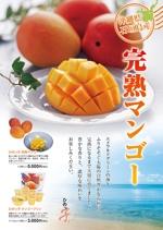 bamboooさんの石垣島産完熟マンゴーを紹介するポスター制作への提案