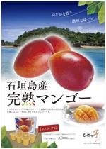 cub-tasuさんの石垣島産完熟マンゴーを紹介するポスター制作への提案