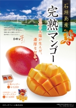 pocoさんの石垣島産完熟マンゴーを紹介するポスター制作への提案