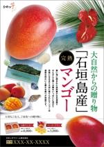 peace_001さんの石垣島産完熟マンゴーを紹介するポスター制作への提案