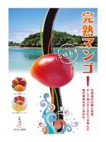 hiroxさんの石垣島産完熟マンゴーを紹介するポスター制作への提案