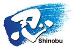 moooさんの「忍」のロゴ作成への提案