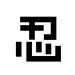 haruki787さんの「忍」のロゴ作成への提案