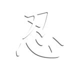acveさんの「忍」のロゴ作成への提案