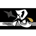 ninjinmamaさんの「忍」のロゴ作成への提案