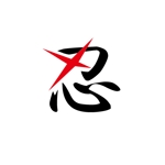 samasaさんの「忍」のロゴ作成への提案