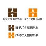 digital-Hさんの新規開業整形外科クリニックのロゴ作成への提案