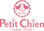 karu_005さんのドッグサロン店の看板ロゴ制作への提案