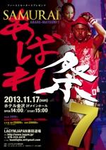 SAMURAIあばれ祭7 ポスターデザイン制作への提案