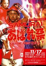 mail-order-designさんのSAMURAIあばれ祭7 ポスターデザイン制作への提案