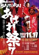 MOREiさんのSAMURAIあばれ祭7 ポスターデザイン制作への提案