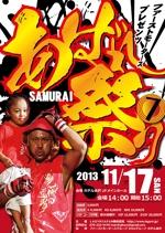 sakura4411さんのSAMURAIあばれ祭7 ポスターデザイン制作への提案
