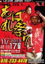 Sn00pyさんのSAMURAIあばれ祭7 ポスターデザイン制作への提案