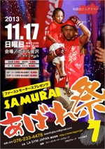 miyajimacさんのSAMURAIあばれ祭7 ポスターデザイン制作への提案