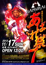 hide_tokuさんのSAMURAIあばれ祭7 ポスターデザイン制作への提案