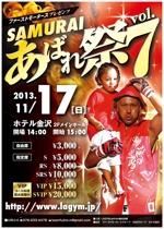 subaru_123さんのSAMURAIあばれ祭7 ポスターデザイン制作への提案