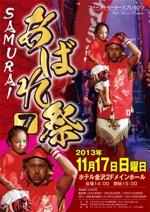 hiromaさんのSAMURAIあばれ祭7 ポスターデザイン制作への提案