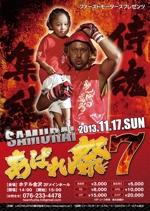 doku69no9さんのSAMURAIあばれ祭7 ポスターデザイン制作への提案