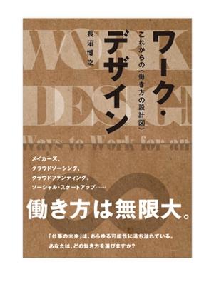 rushmoreさんの書籍(一般ビジネス書)の装丁デザインへの提案