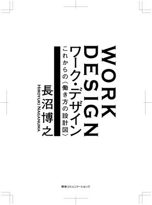 geeraさんの書籍(一般ビジネス書)の装丁デザインへの提案