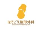 lotoさんの新規開業整形外科クリニックのロゴ作成への提案