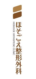 yama_1969さんの新規開業整形外科クリニックのロゴ作成への提案