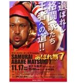 Arai_mさんのSAMURAIあばれ祭7 ポスターデザイン制作への提案
