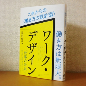 HON-DESIGNさんの書籍(一般ビジネス書)の装丁デザインへの提案