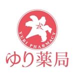 「ゆり薬局」のロゴ作成への提案