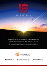 subaru_123さんのコンサルティング会社のポスターデザインへの提案