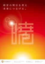 morio_kさんのコンサルティング会社のポスターデザインへの提案