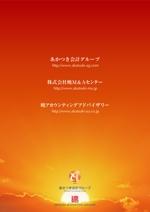 emd_kosukeさんのコンサルティング会社のポスターデザインへの提案
