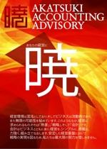 YuukiTsutsumiさんのコンサルティング会社のポスターデザインへの提案