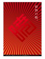 naotkoさんのコンサルティング会社のポスターデザインへの提案