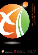 nekofuさんのコンサルティング会社のポスターデザインへの提案