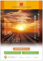 hikami_arimaさんのコンサルティング会社のポスターデザインへの提案