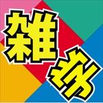 DeviRabi-Worksさんの「雑学」のロゴ作成への提案
