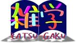 kazuha_sanadaさんの「雑学」のロゴ作成への提案