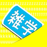 ryoutさんの「雑学」のロゴ作成への提案