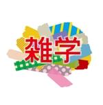 hiko-kzさんの「雑学」のロゴ作成への提案