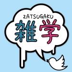 ryu-taroさんの「雑学」のロゴ作成への提案