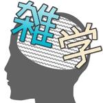Maruji0210さんの「雑学」のロゴ作成への提案