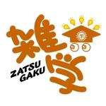 saiga005さんの「雑学」のロゴ作成への提案